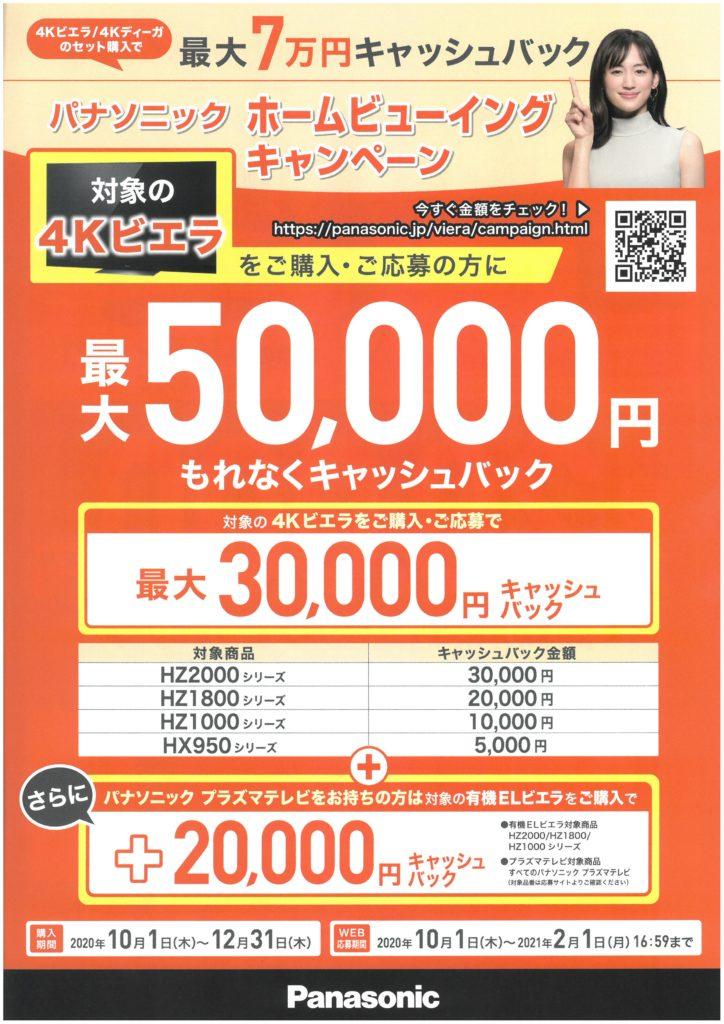2020.11.28(土)29(日)冬のパナソニックフェア開催いたします!!